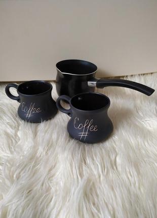 Набор посуды для кофе - турка и две кофейные чашки