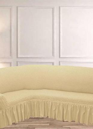 Универсальный турецкий чехол на угловой диван с юбкой. кремовый