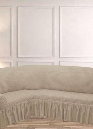 Универсальный турецкий чехол на угловой диван с юбкой. топлёное молоко
