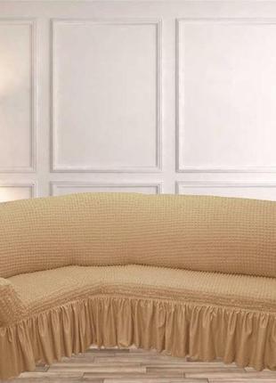 Универсальный турецкий чехол на угловой диван с юбкой. песочный