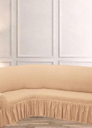 Универсальный турецкий чехол на угловой диван с юбкой. ванильный
