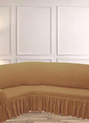 Универсальный турецкий чехол на угловой диван с юбкой. медовый