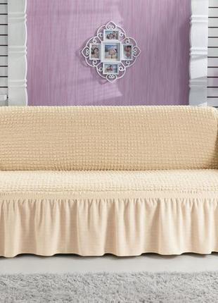 Турецкий чехол на трёхместный диван. цвет- кремовый