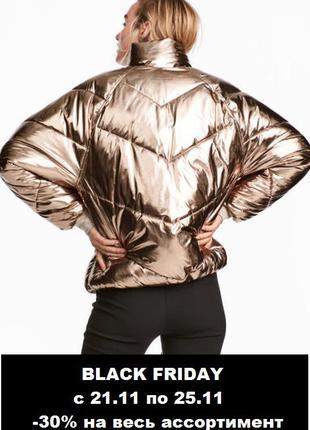 Шикарная золотая куртка металлик, новая коллекция h&m