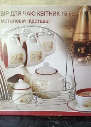 Новый. набор для чая