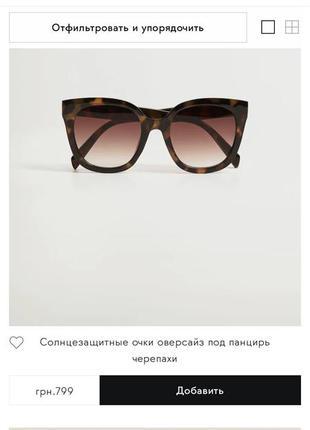 Продам очки mng