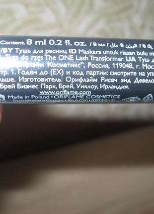 Объемная тушь для ресниц the one lash transformer4