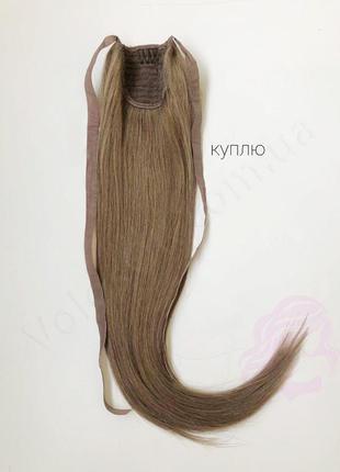 Хвост шиньон на ленте нататуральные волосы