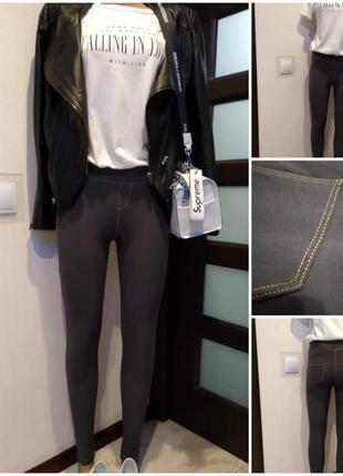 Мягкие стильные комфортные леггенсы штаны лосины
