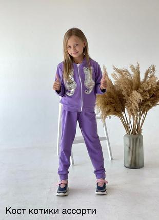 Детский костюм для девочки кофта на змейке с пайетками перевёртыш + штаны футер расцветка ассорти