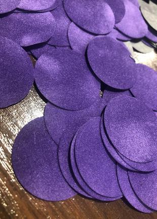 Конфетти бархатные (фиолетовый)