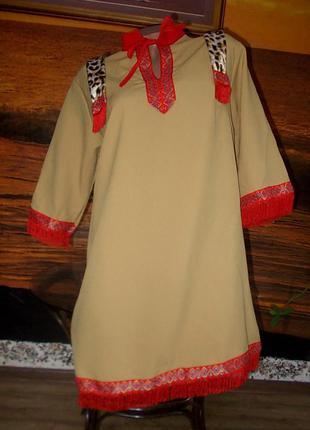 Платье маскарадное для индианки или покахонтас 46 размер