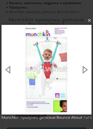 Детская качеля прыгунки munchkin
