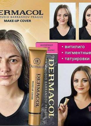 Тональный крем dermacol make-up cover с высоким маскирующим свойством.
