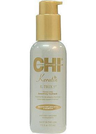 Разглаживающее средство для волос chi keratinktrix 5 smoothing treatment 115 мл