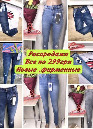 Распродажа фирменных джинсов