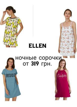 Ellen женские сорочки для дома и отдыха