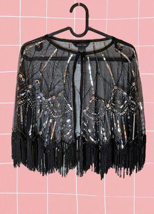 Черная прозрачная накидка в сетку с бисером, бахромой и пайетками в стиле гэтсби, кабарэ (20е)