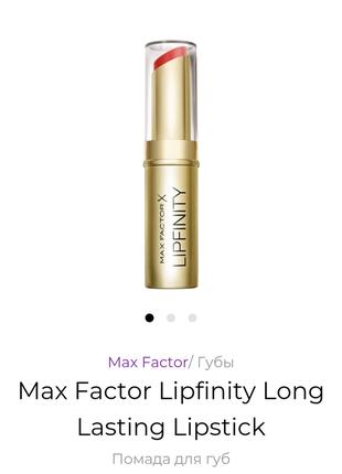 Стойкая помада для губ max factor lipfinity long lasting