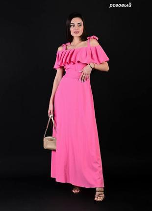 Шикарное платье в пол открытые плечи волан