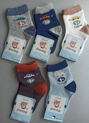 Демисезоні носки на 1-2рочки