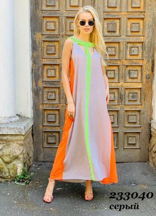 Шикарное эффектное длинное  платье