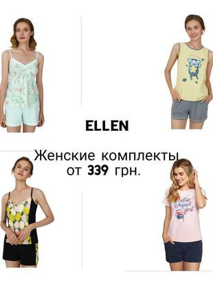 Ellen женские пижамы и комплекты для дома и отдыха