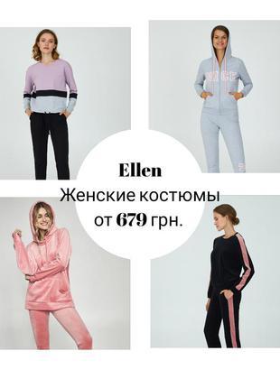 Ellen женские костюмы для дома и отдыха