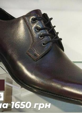 Туфли классические со шнурками бордовые