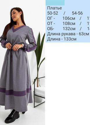 Модное платье в клетку