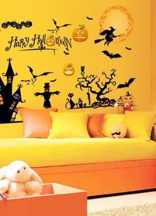 Интерьерная наклейка для декора дома на хэллоуин символы праздника + подарок