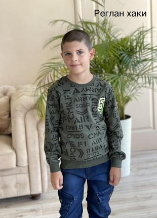 Реглан кофта на мальчика, хаки, 98-152 см