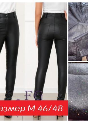 Кожаные брюки эко кожа высокая посадка глитер