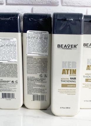Шампунь серия с кератином для густоты и утолщения волос beaver keratin