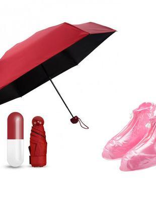 Мини-зонт в капсуле и чехлы-бахилы на обувь от дождя