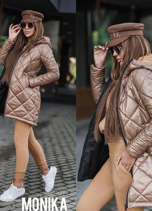 Стеганая куртка 3 цвета