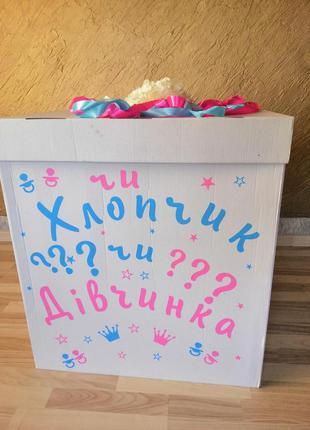 Коробка сюрприз хлопчик дівчинка
