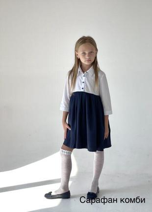 Школьный сарафан