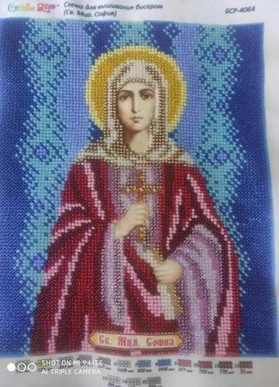 Ікона софія