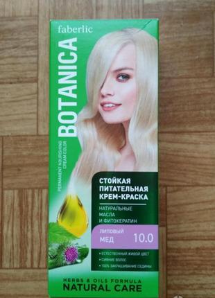 """Faberlic стойкая питательная крем-краска для волос тон 10.0 """"липовый мед"""" botanica арт 8771"""