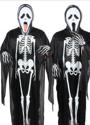 Маскарадный костюм плащ скелет смерть зомби хэллоуин + подарок
