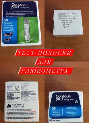 Тест-полоски на глюкометр