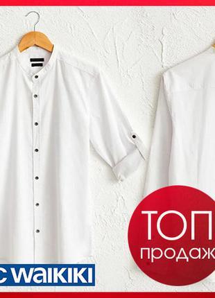 Белая мужская рубашка lc waikiki/лс вайкики воротник-стойка, с металлическими пуговицами