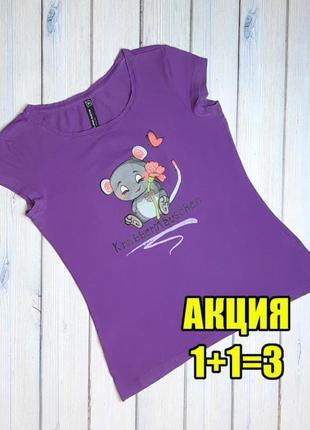 💥1+1=3 красивая женская фиолетовая футболка с мышкой, размер 46 - 48