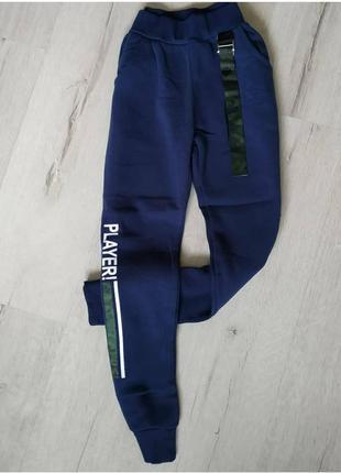Детские спортивные штаны с начёсом на флисе 134 140 спортивні штани для хлопчика