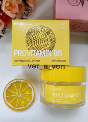 Маска для лица смягчающая provitamin b5 - восстановление фаберлик