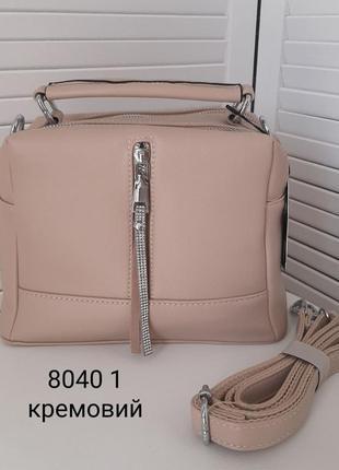 Новая крутая светлая сумка