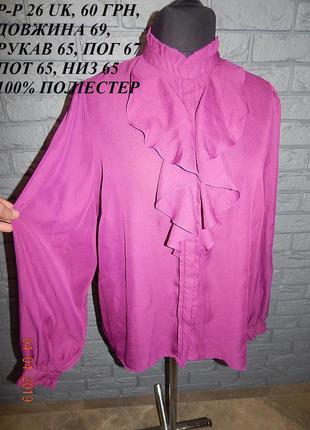 Блуза з рюшами