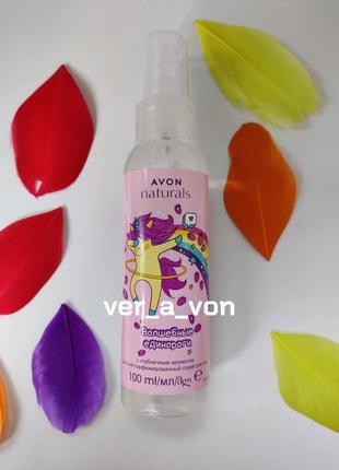 Детский парфюмированный спрей для тела волшебные единороги эйвон