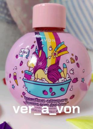 Детская пена для ванны волшебные единороги эйвон